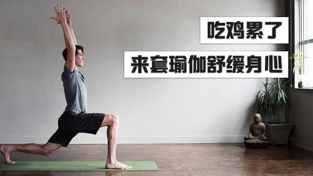 吃鸡累了,来套舒缓身心的瑜伽动作