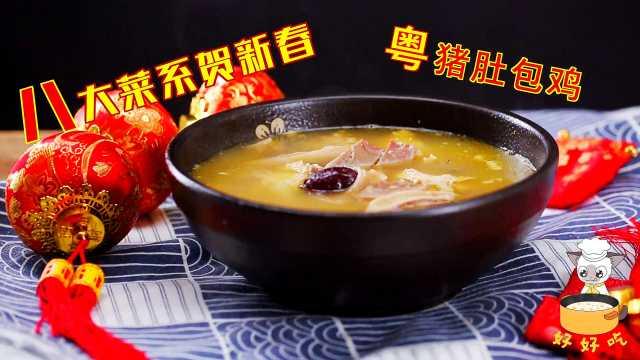 广东美食之猪肚包鸡的详细做法