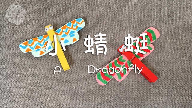 宝宝们的寒假脑洞手工:小蜻蜓