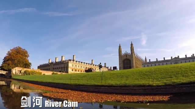 世界一流的剑桥大学究竟有多美?