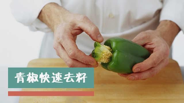 青椒去籽不用刀!教你一招1秒搞定