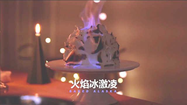 火焰冰淇淋:一场冰与火的碰撞