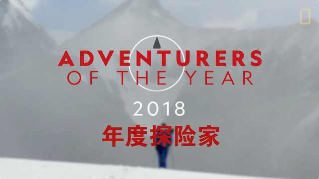 """国家地理""""2018年度探险家""""出炉!"""