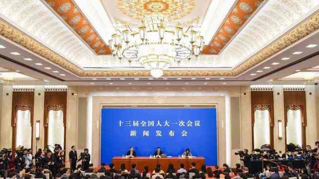 十三届人大一次会议首场新闻发布会