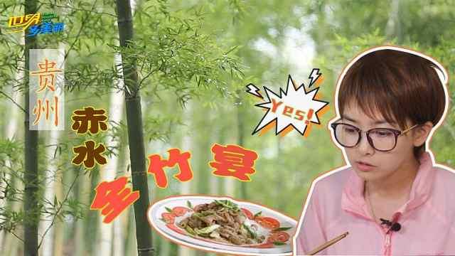 国宝级待遇,赤水竹宴,花样十足