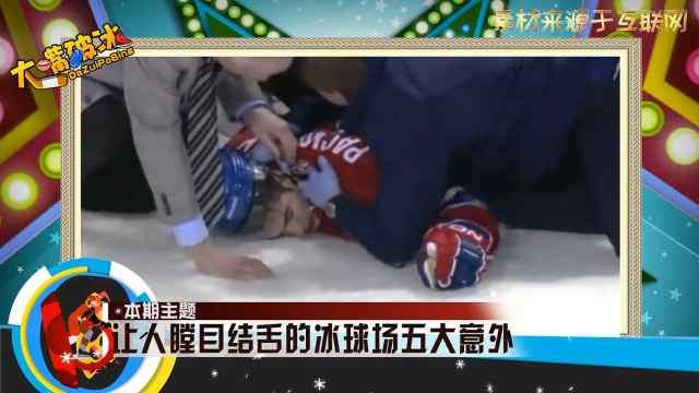 大嘴破冰|冰球场的五大意外