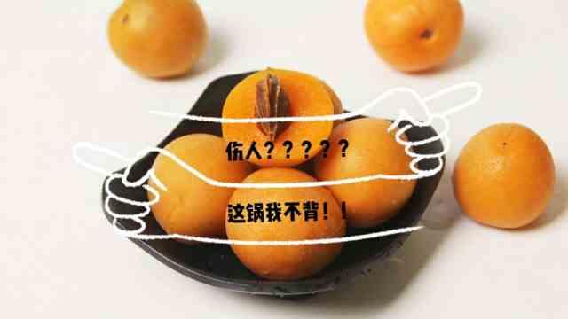 """打""""假""""日:杏伤人的传说是真的吗"""