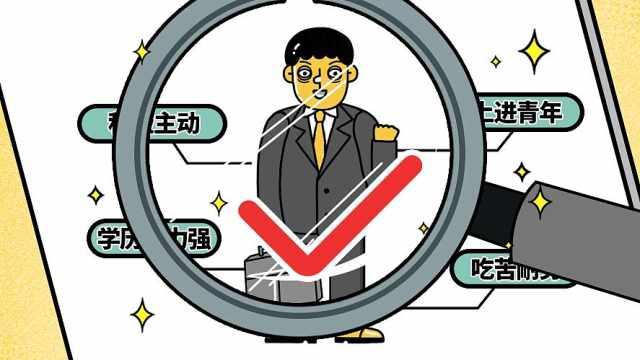 简历中的虚构经历,HR能看出来吗?