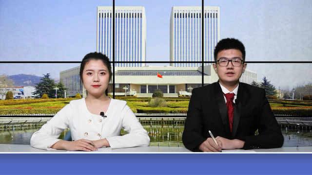 青大新闻速递第一期 3.11-3.25