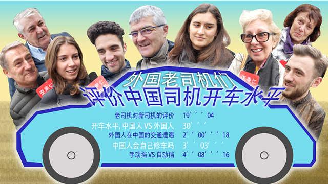 外国老司机们评价中国人的开车水平