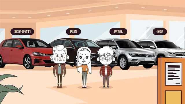 同平台造的车都有哪些不同?