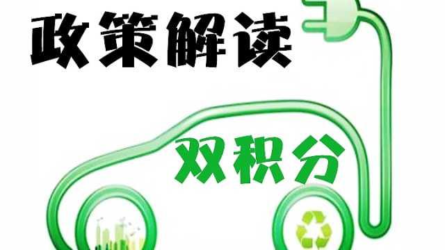 什么是新能源汽车双积分?