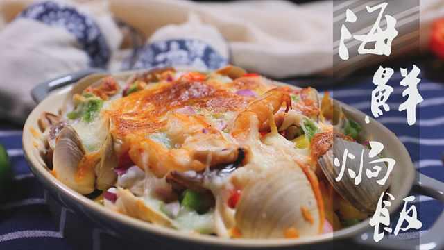 海鲜焗饭,20分钟就搞定的美味晚餐