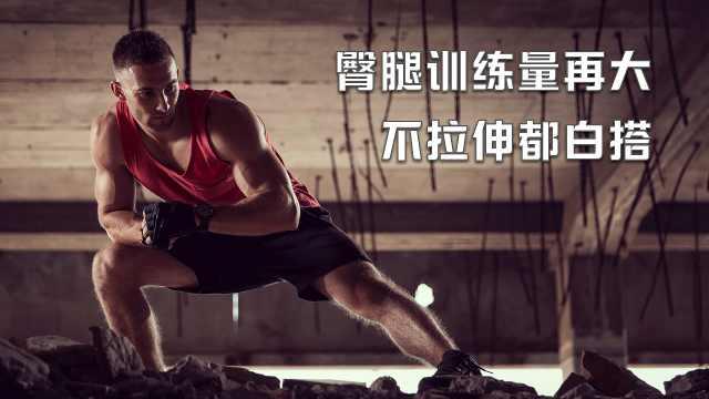 臀腿训练量再大,不拉伸都白搭