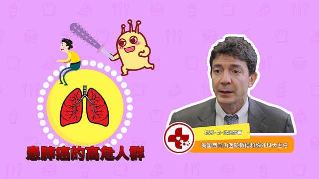 这些人也是肺癌高危人群