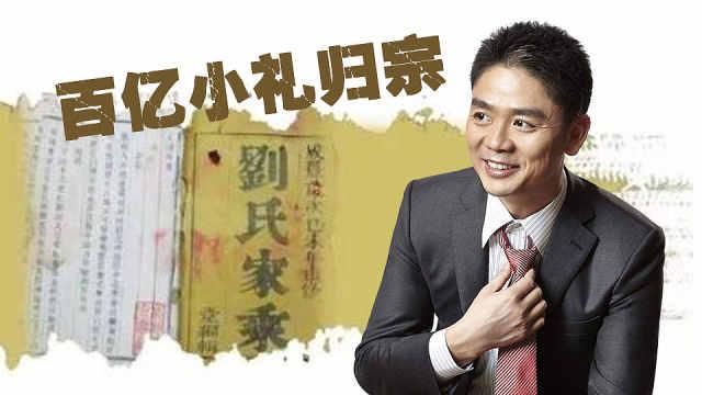 刘强东认祖归宗,带百亿小礼投资