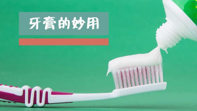 万能的牙膏!第一个妙用太实用了