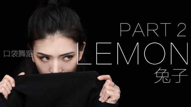 炫酷编舞《Lemon》分解教程part2