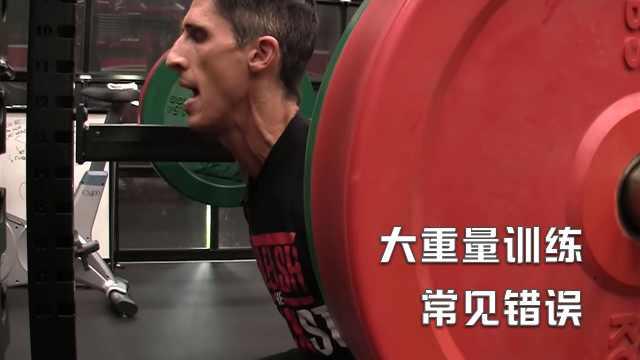 大重量训练的常见错误