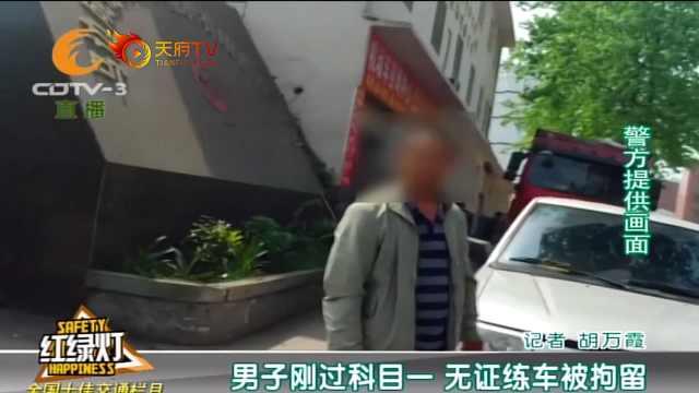 男子刚过科目一,无证练车被拘留