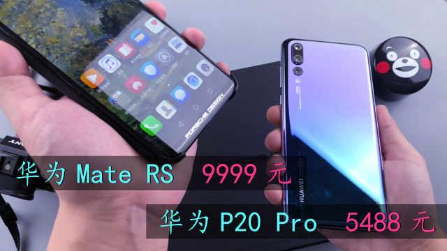 华为保时捷Mate RS对比华为P20 Pro