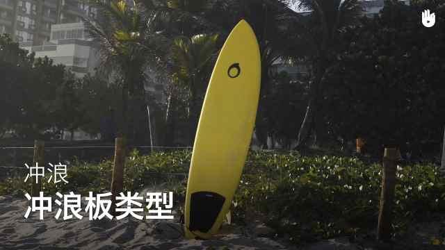 sikana冲浪教程:冲浪板类型