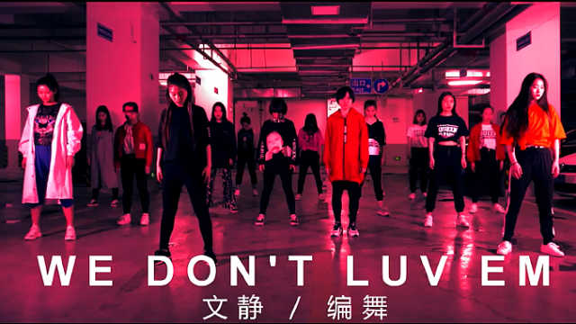暗黑系《We Don't Luv Em》编舞