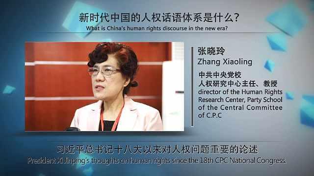 快问快答:新时代中国人权话语体系