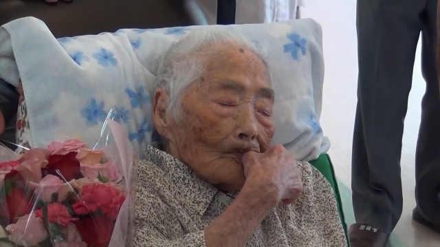世界最长寿的人在日本辞世年117岁