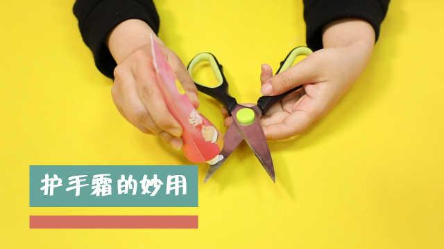 护手霜涂在剪刀上,效果出乎意料