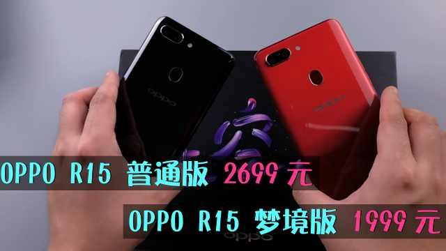 为什么OPPO R15梦境版比普通版贵?