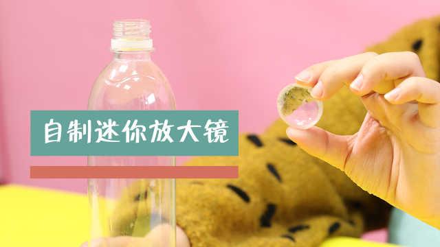 塑料瓶自制迷你放大镜,好玩又实用
