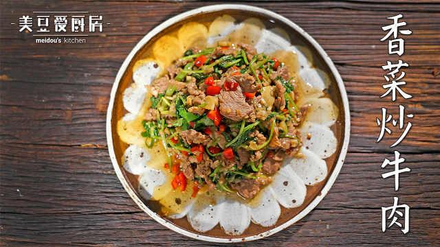 家常香菜炒牛肉,一道特别神奇的菜