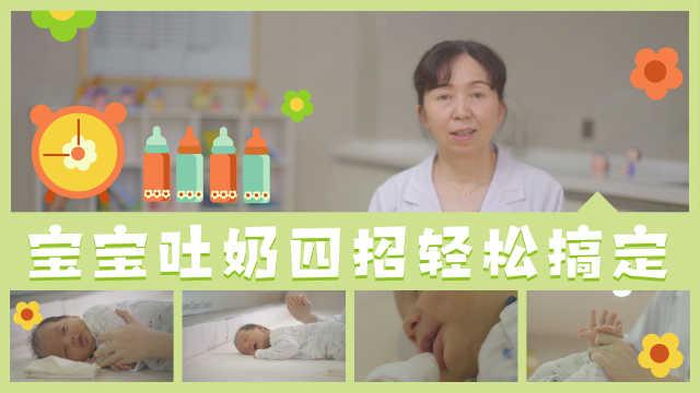 宝宝吐奶怎么办? 如何正确护理?