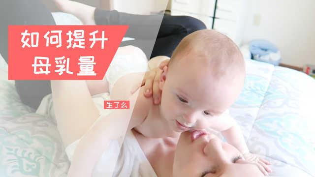 哺乳期如何提升母乳量?