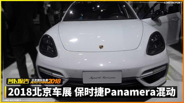保时捷Panamera混动|2018北京车展