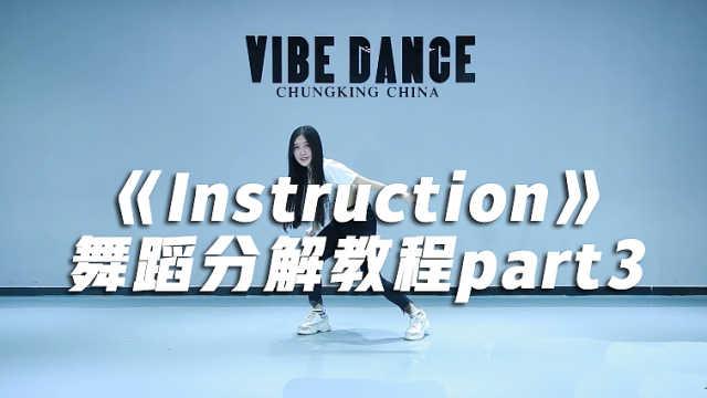 《Instruction》舞蹈分解教程part3