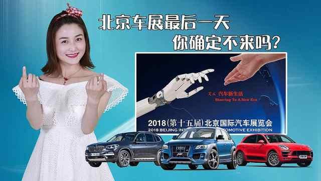北京车展最后一天,你确定不来吗?