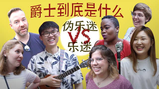 爵士音乐来中国,被我们改变了吗?