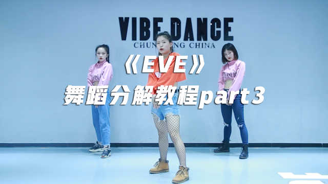 车车老师《EVE》舞蹈分解教程part3