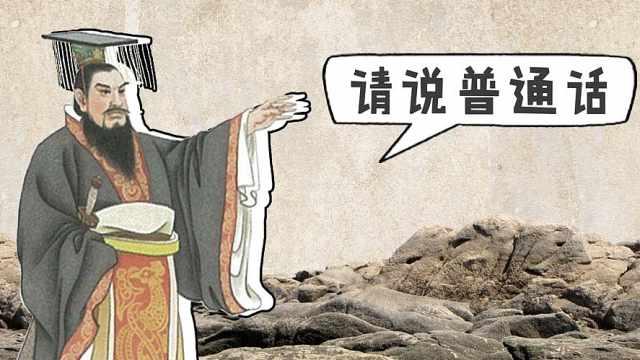 古代皇帝如何听懂大臣说的方言?