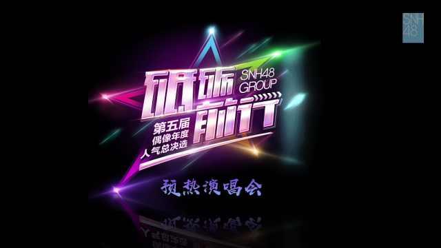 SNH48总决选预热演唱会宣传片