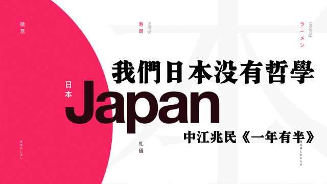 哲学在日本是什么样的?