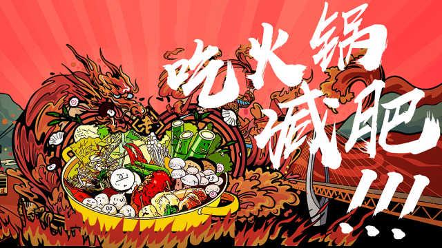 吃火锅怕胖?多吃这几样菜能减肥!