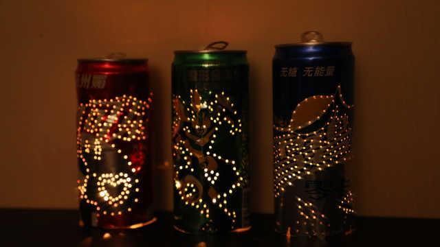 易拉罐做蜡烛杯,来一顿烛光晚餐吧