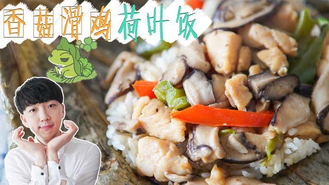 初夏的味道:香菇滑鸡荷叶饭