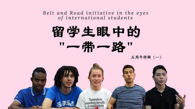 """外国留学生眼里的""""一带一路"""""""