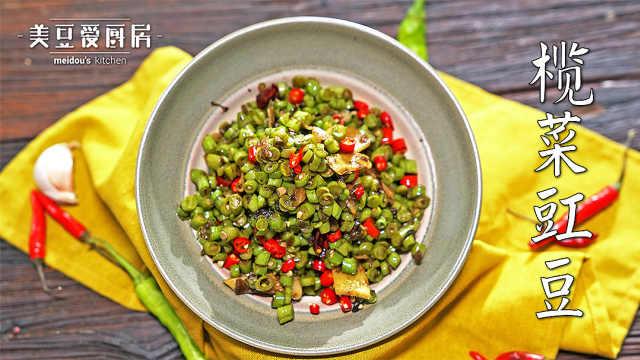 米饭杀手榄菜豇豆,心仪的夏季小菜
