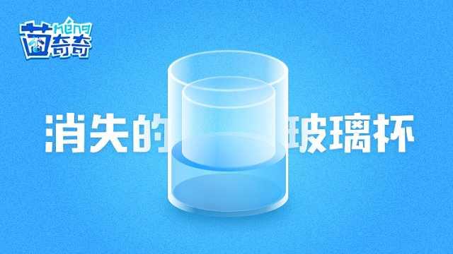 幼儿科学小实验:消失的玻璃杯