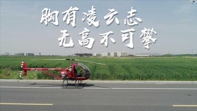 凌云之志丨工程师的直升机之梦